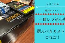 【2018年】一眼レフ初心者女子にオススメのカメラはこれだ!!