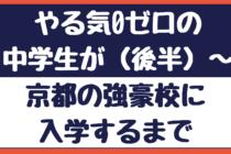 やる気0ゼロの中学生(後半)〜京都の強豪校に入学するまで