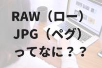 RAWってなに?JPEGとの違いを説明してみた!